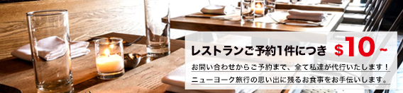 レストラン予約代行サービス